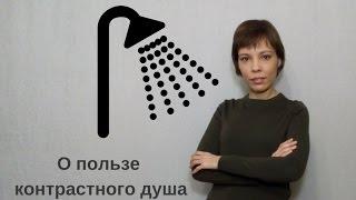 Как и зачем принимать контрастный душ
