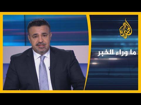 ???? ما وراء الخبر - تأكيد على المحاسبة.. من المسؤول عن انفجار مرفأ بيروت؟  - نشر قبل 3 ساعة