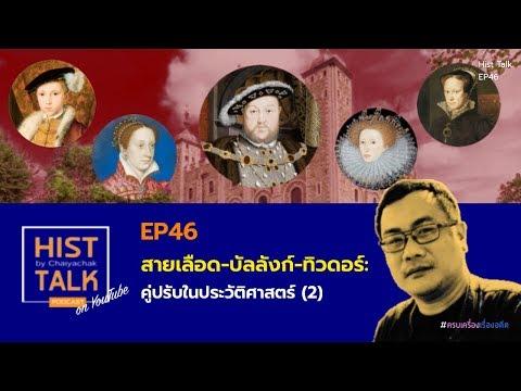 Hist Talk EP46 สายเลือด-บัลลังก์-ทิวดอร์ : คู่ปรับในประวัติศาสตร์ (2)