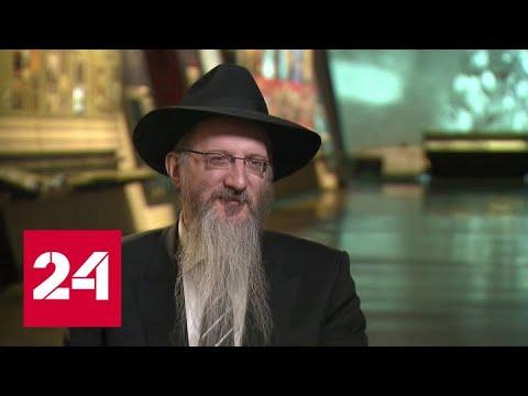 Берл Лазар: еврейская община России уникальна - Россия 24