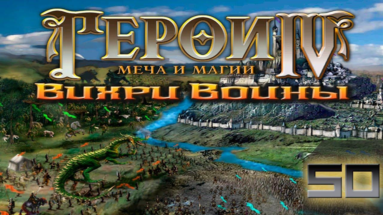 Heroes of Might and Magic 4 Прохождение(Невозможно) #50 Вихри войны Победитель победителей