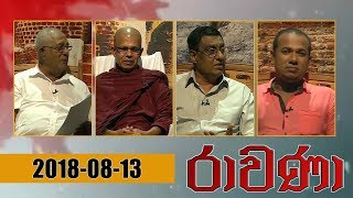 RAVANA - රාවණා | 13 - 08 - 2018 | SIYATHA TV Thumbnail