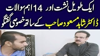 EP-273 || Exclusive Interview of Dr Shahid Masood | Siddique  Jan
