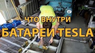 Аккумулятор ТЕСЛА ЧТО ВНУТРИ??? Разборка батареи от электромобиля TESLA Model S