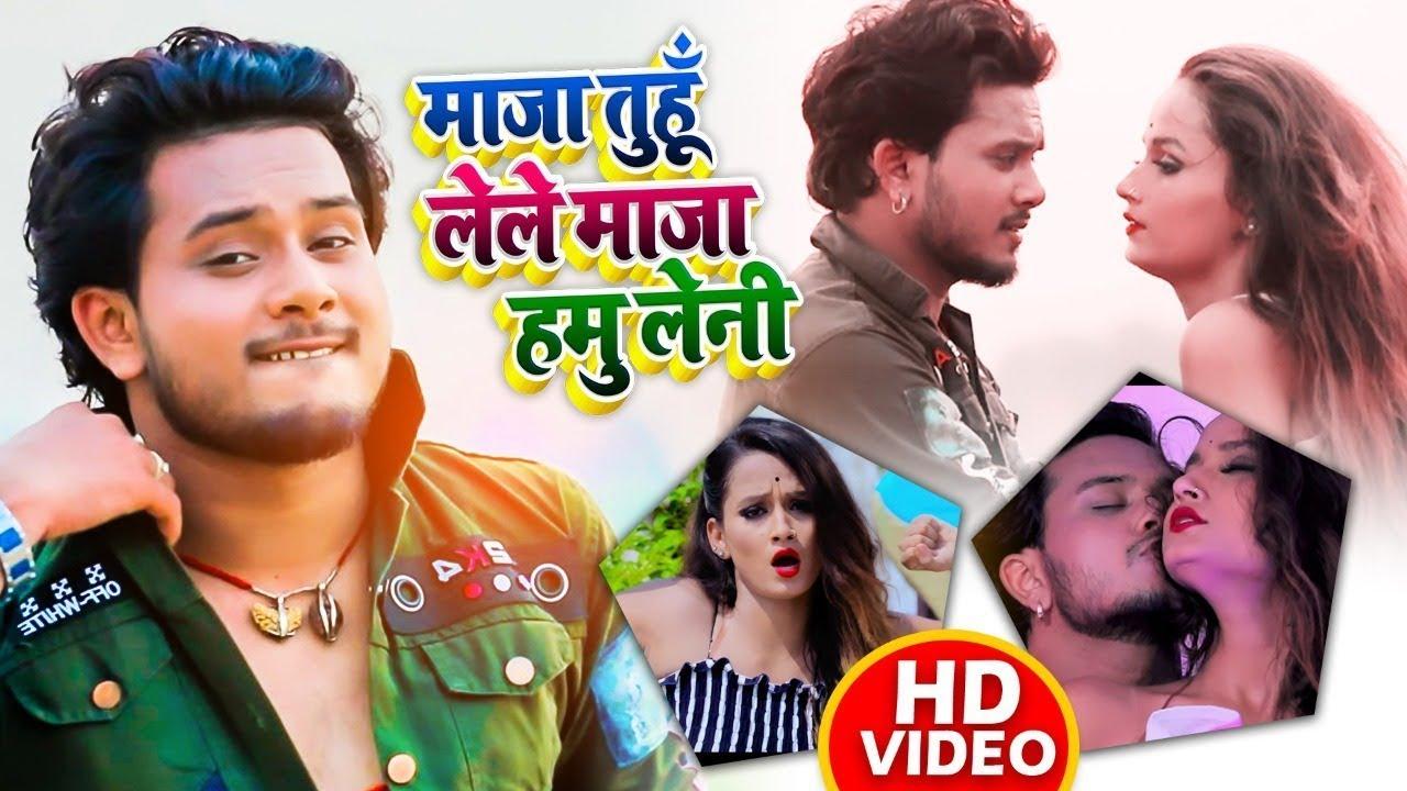 #VIDEO | #Golu Gold | माजा तुहूँ लेले माजा हमु लेनी | #Antra Singh Priyanka | Bhojpuri Song 2020