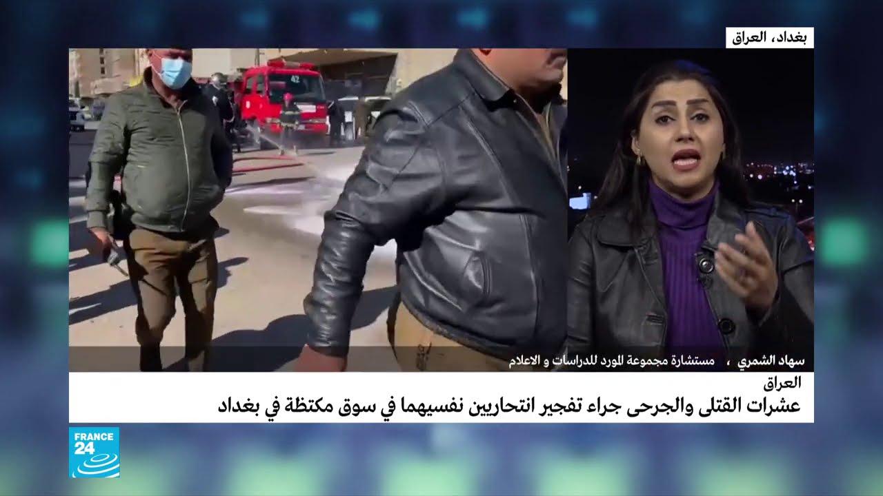 عشرات القتلى والجرحى في التفجير الانتحاري المزدوج ببغداد.. من يتحمل المسؤولية؟  - نشر قبل 2 ساعة