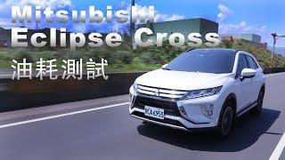 【油耗測試】Mitsubishi Eclipse Cross - 150km 實測!