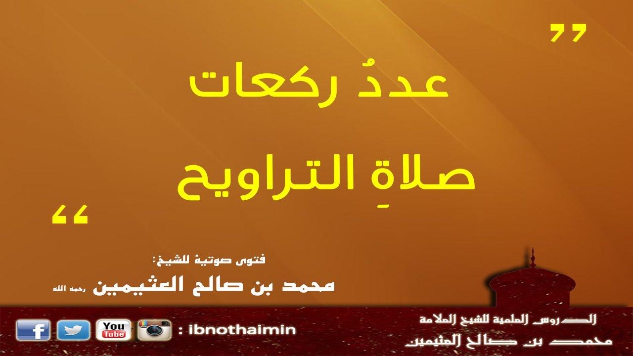 عدد ركعات صلاة التراويح الشيخ ابن عثيمين Youtube