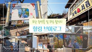 [VLOG] 포항 구룡포 동백꽃 필 무렵 촬영지 힐링 브이로그 / 아빠와 딸 데이트 / 아빠의 첫 브이로그 …