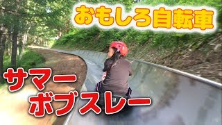 サマーボブスレーとおもしろ自転車乗ってみた♪(長野県の鳥居平やまびこ公園)
