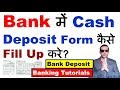 How To Fill Up Sbi Cash Deposit Form | How To Fill Up Bank Deposit Form | Cash Deposit Form Fill Up