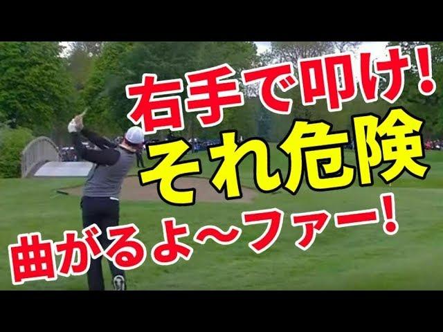 スライスやフックが出るなら感覚を変えよう!ゴルフは右手で叩くな!という話