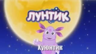 Лунтик на гоблинском переводе.
