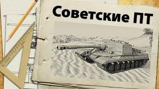 видео: Советские ПТ-САУ - ветка к Объекту 268 - обзор