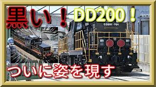 遂に登場、黒いDD200!【甲種輸送】