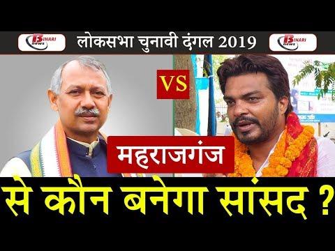 Maharajganj Lok Sabha Election Seat Kaun Banega Saansa MP.