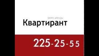 Ролик агентства недвижимости Квартирант(, 2014-11-30T13:51:09.000Z)