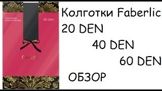 Колготки Faberlic 20 den, 40 den, 60 den (обзор)