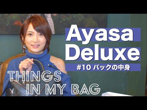 【Ayasa Deluxe】#10 バックの中身【本邦初公開】