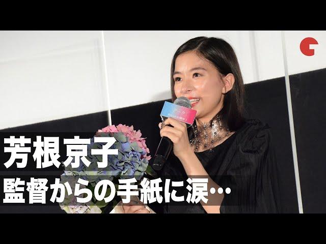 映画予告-芳根京子、監督からの手紙に涙…「この仕事が向いているかわからなかった時期があった」映画『Arc アーク』公開初日舞台あいさつ