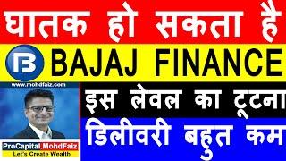 BAJAJ FINANCE SHARE PRICE TARGET ANALYSIS | BAJAJ FINANCE STOCK  LATEST NEWS REVIEW