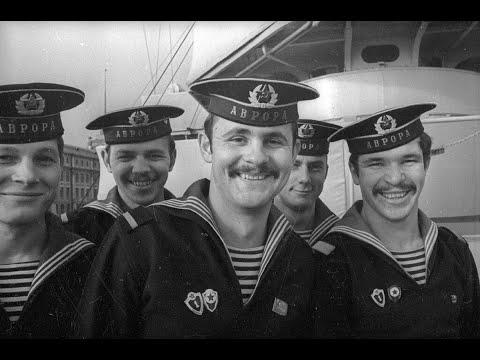 Дембеля СССР часть 11 моряки и морская пехота