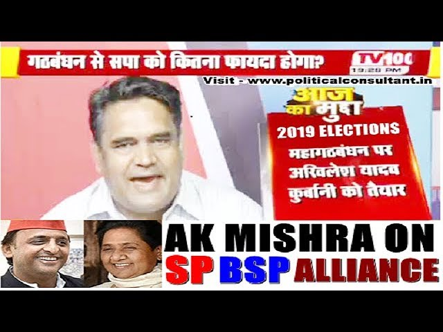 2019 ELECTIONS - SP & BSP ALLIANCE EFFECTS - AK MISHRA  @ www.politicalconsultant.in