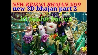 New krisna bhajan 2019|.3d bhajan part2|new latest|#krishna bhajan |