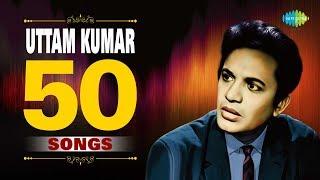 50 Songs Of Uttam Kumar | উত্তমককুমারের সেরা ৫০টি গান | HD Songs | One stop Jukebox