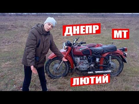 Покатушка на легендарном мотоцикле МТ ДНЕПР10-36
