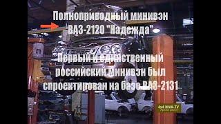[Vaz2120] Сборка минивэна ВАЗ 2120 Надежда в ОПП Автоваза, 2000 г.