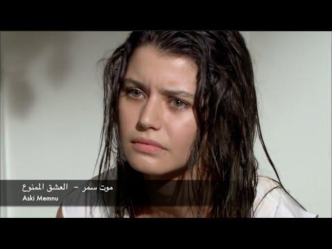 اموات الدراما التركيه - الجزء الاول