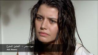 اموات الدراما التركيه - Turkish Drama Death Scenes
