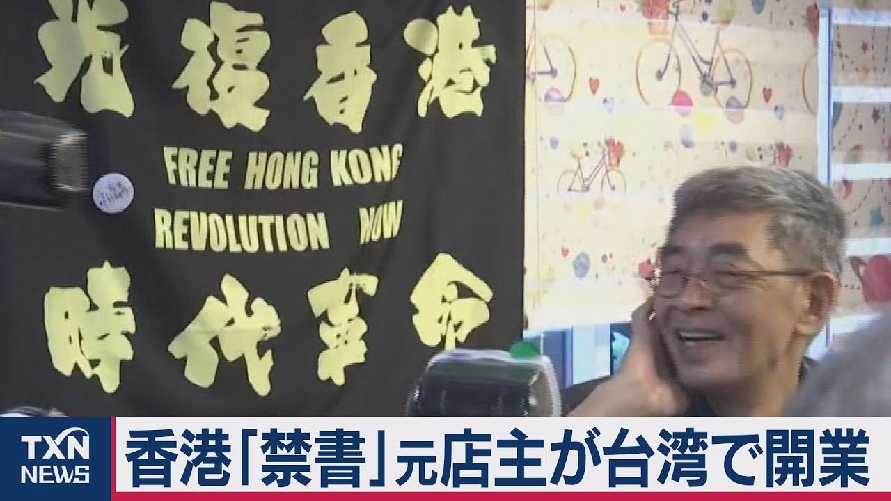 香港「禁書」書店の元店長 臺北で再起 - YouTube
