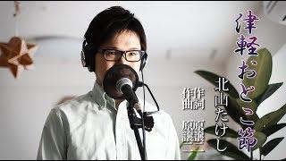 津軽おとこ節 / 北山たけし cover by Shin