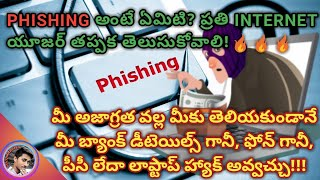 What is PHISHING? Every Internet user must know! (తెలుగులో)