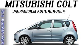 Заправляем кондиционер на Mitsubishi Colt