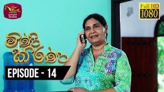 Mini Kirana | මිණි කිරණ | Episode - 14 | 2019-08-05 | Rupavahini Teledrama Thumbnail