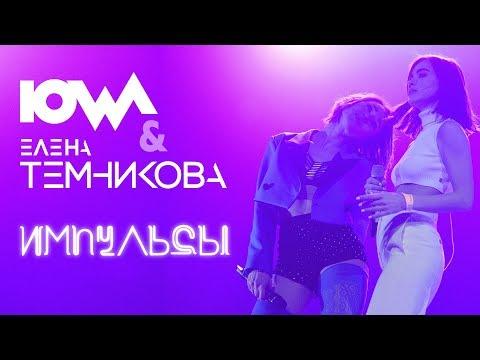 Смотреть IOWA & Елена Темникова - Импульсы // Crocus City Hall 2018 онлайн