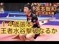 【決勝進出!】14歳張本智和、王者水谷撃破なるか。「前回は勝てる可能性5%、今は50%」。