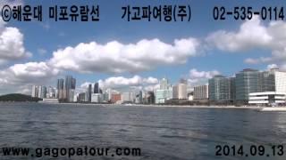 ⓒ해운대미포유람선 가고파여행(주) 02)535-0114