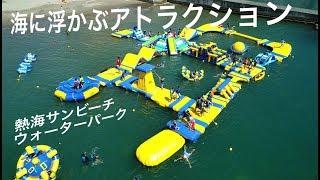 ドローン空撮【熱海サンビーチウオーターパーク】 海上アスレチック  静岡 4K Drone Japan  絶景