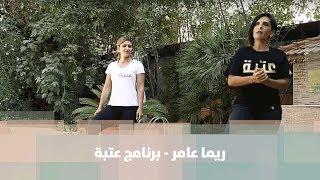 ريما عامر - برنامج عتبة