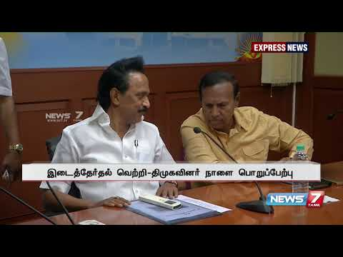 சட்டமன்ற இடைத்தேர்தலில் திமுக சார்பில் போட்டியிட்டு வெற்றிபெற்ற 13 பேரும் நாளை பொறுப்பேற்பு  Subscribe : https://bitly.com/SubscribeNews7Tamil  Facebook: http://fb.com/News7Tamil Twitter: http://twitter.com/News7Tamil Website: http://www.ns7.tv    News 7 Tamil Television, part of Alliance Broadcasting Private Limited, is rapidly growing into a most watched and most respected news channel both in India as well as among the Tamil global diaspora. The channel's strength has been its in-depth coverage coupled with the quality of international television production.