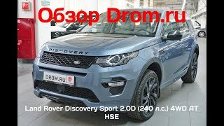 Land Rover Discovery Sport 2018 2.0D (240 л.с.) 4WD AT HSE - видеообзор