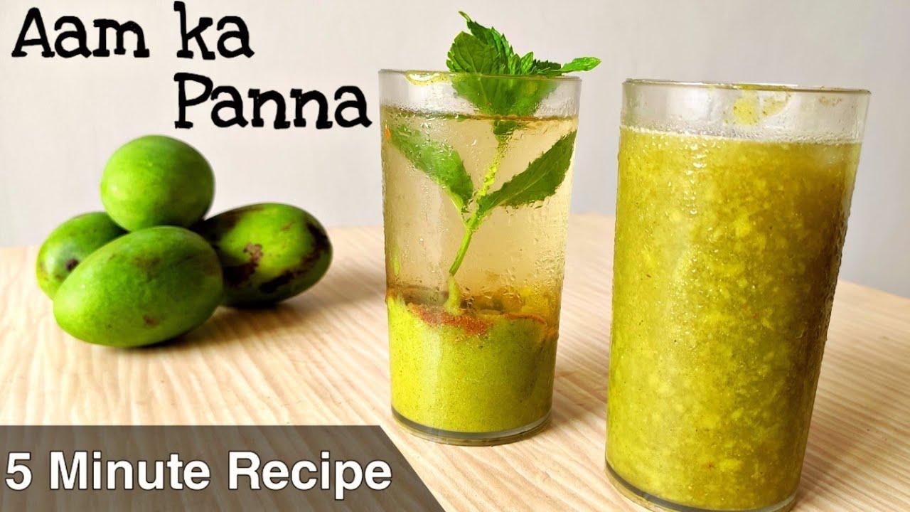 गर्मी व लू का इलाज 1 ग्लास | Mango Panna Recipe Hindi | Aam Panna Recipe | Kairi Ka Panna | SVJFood