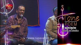 sanakeliye sanda eliye @ Tone Poem with Rajiv Sebastian Thumbnail