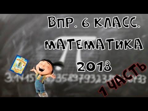 Готовимся к ВПР. Математика. 6 класс. 2018. №4. Часть 1.
