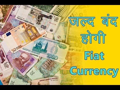 जल्द बंद होगी Fiat Currency || CNA सच ||
