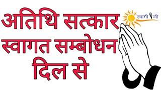 How To Welcome Chief Guest In Hindi । मुख्य अतिथि स्वागत भाषण । Public Speaking Tips । Swami Ji